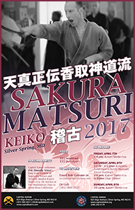 2017-sakura-matsuri-keiko-poster